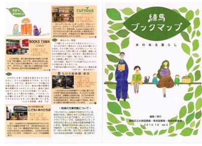 「練馬ブックマップ」2014.10 ver.2