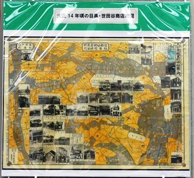 大正14年頃の目黒・世田谷商店地図
