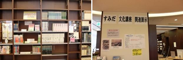 (左)英語多読コーナー。英語多読とは、やさしい本から始めて、辞書を使わずに、わからないところは飛ばしながらたくさんの本を読むことで、英語がいつの間にか身につく方法。(右)すみだ文化講座関連展示コーナー