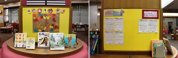 こどもとしょしつ/(左)秋の推薦図書コーナー。(右)職業体験をしてくれた小学生たちがおすすめの本を紹介するコーナー