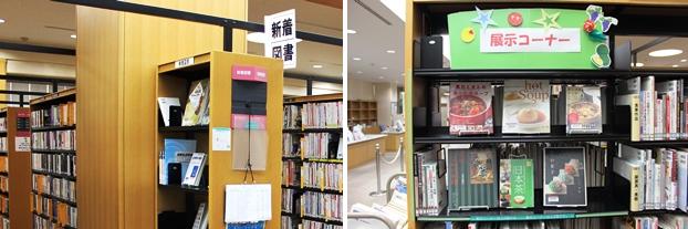 (左)新刊図書コーナー。(右)展示コーナー。11月は温かい飲み物の本を展示