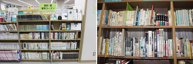 (左)吉村昭著書コーナー。(右)地域行政資料コーナーには木村伊兵衛の著書も並ぶ