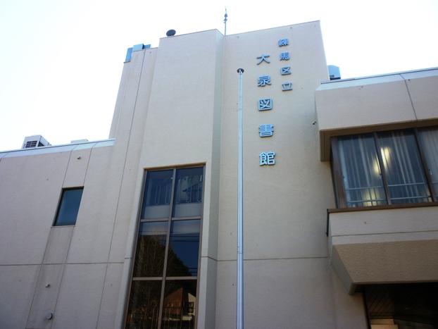大泉図書館外観