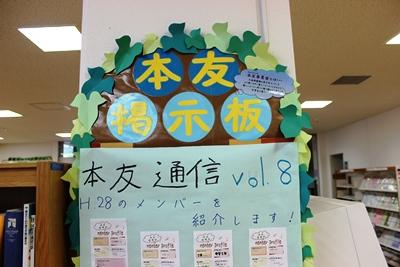 図書館内に設置された本友通信の掲示板