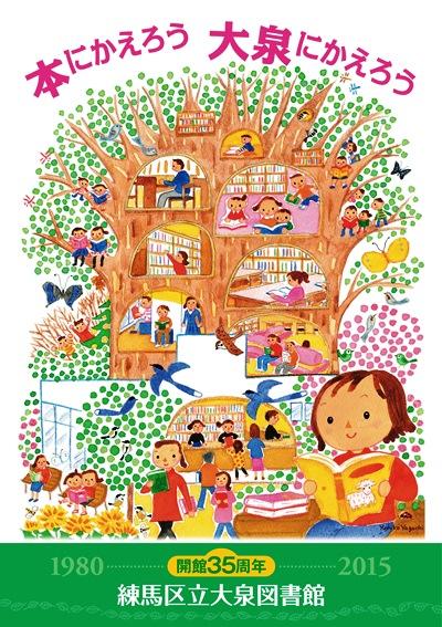 練馬区立大泉図書館開館35周年記念ポスター