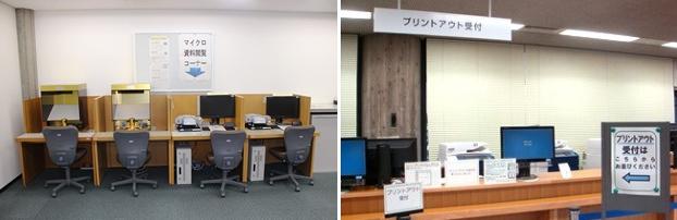 本館のマイクロ資料閲覧コーナー(左)とプリントアウト受付カウンター