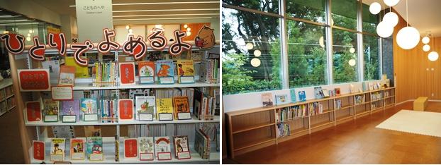 (左)こどものへや 絵本や物語、知識の本、外国語の児童書など約1万4千冊の資料を揃えている。(左)えほんのこべや 読み聞かせを楽しめる「えほんのこべや」。書庫には明治・大正期の貴重な資料も多くあり、国立国会図書館や他県にも所蔵のない児童書も