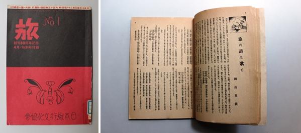 日本旅行文化協会が創刊した「旅」(右)。田山花袋が「旅の詩と歌と」を執筆(左)