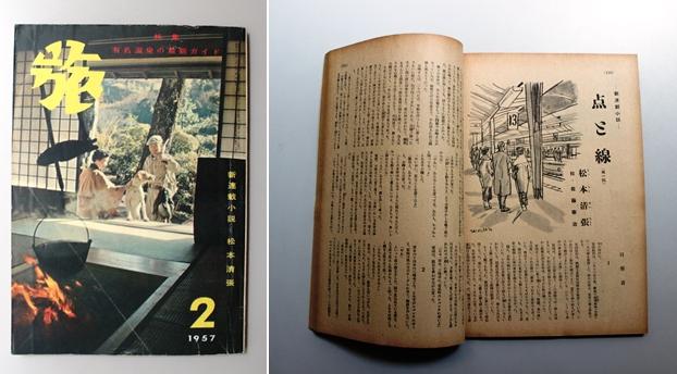 「旅」の1957年2月号(左)。松本清張の「点と線」の連載がスタートした(右)